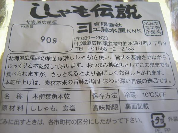 柳葉魚伝説